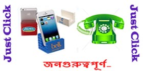 Useful Phone No. of Bangladesh